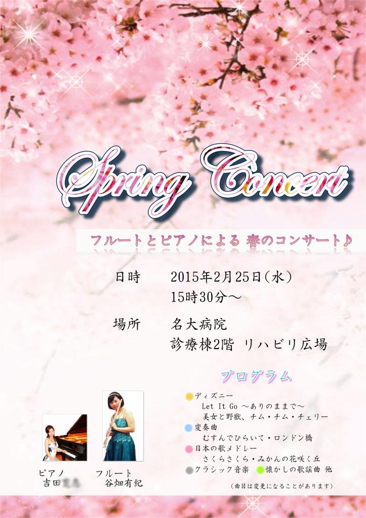 concert2.25